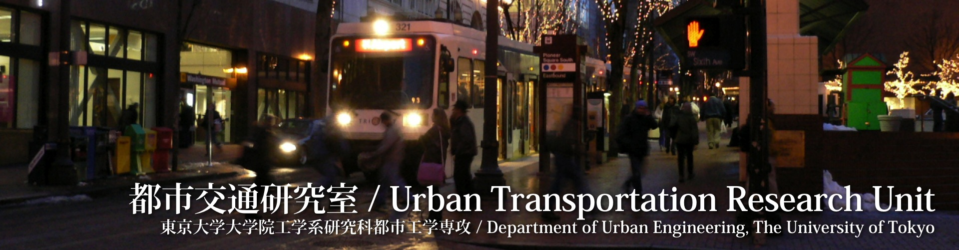 東京大学都市交通研究室 / Urban Transportation Research Unit, UTokyo