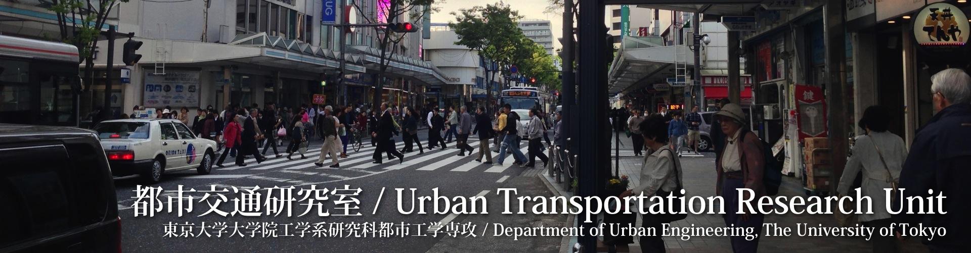 東京大学都市交通研究室 / Urban Transportation Research Unit, UTokyo